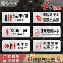 亚克力sh女洗手间门qs间文明标语温馨提示牌厕所标示指示牌如厕使用便后冲水标志墙