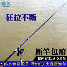 抛竿海sh套装全套特qs素远投竿海钓竿 超硬钓鱼竿甩杆渔具