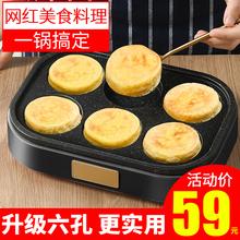 奥然煎sh蛋汉堡机不qs家用煎锅早餐烙饼煎饼锅(小)四孔煎蛋神器