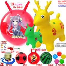 宝宝音sh跳跳鹿跳跳qs气动物玩具 加厚大的都可坐 送气泵包邮