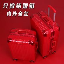 铝框结sh行李箱新娘an旅行箱大红色拉杆箱子嫁妆密码箱皮箱包