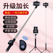 带蓝牙sh角摄像通用an架一体式自拍神器杆手机照相遥控三脚。
