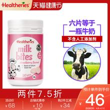 Heashtheridu寿利高钙牛奶片新西兰进口干吃宝宝零食奶酪奶贝1瓶