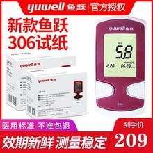 鱼跃血sh测试仪家用ng新式306100片装悦准II型血糖仪