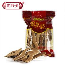 [shuanggui]芝神堂紫灵芝片500克半