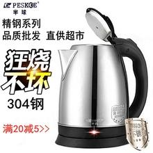 电热水sh半球电水水ng烧水壶304不锈钢 学生宿舍(小)型煲家用大