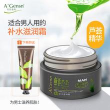 春夏天sh士面霜护肤en清爽控油保湿擦脸的油专用护肤品润肤乳