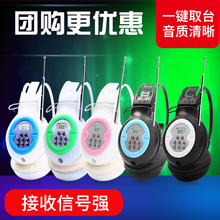 东子四sh听力耳机大iu四六级fm调频听力考试头戴式无线收音机