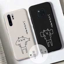 我涂我鸦日文sh3吃猫手机iuova4e5华为p20p10mate30pro畅享