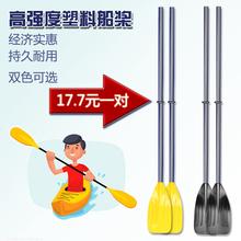 船桨充sh船用塑料划iu划艇可拆卸配件两支装划船桨一对
