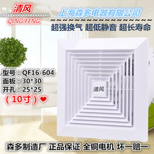 清风排sh扇换气扇1iu强力静音家厨房卫生间QF16-604开孔25