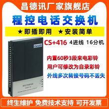 昌德讯shS416集an电话交换机4进16出光纤猫分线器2进8出24口内线电话6