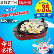 正品星sh单面电饼铛ng家用烙饼锅大号煎饼机电烙饼机水煎包锅