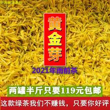 安吉白sh黄金芽雨前ng021春茶新茶250g罐装浙江正宗珍稀绿茶叶