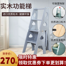 松木家sh楼梯椅的字gh木折叠梯多功能梯凳四层登高梯椅子包邮