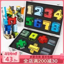 数字变sh玩具金刚战gh合体机器的全套装宝宝益智字母恐龙男孩