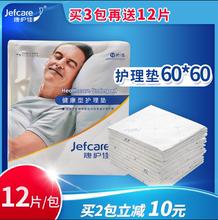 捷护佳sh理垫 婴儿cm的隔尿垫尿不湿一次性透气床垫6060 12片