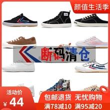 飞跃帆sh鞋男高帮鸳cm鞋学生feiyue情侣潮流低帮休闲鞋子正品