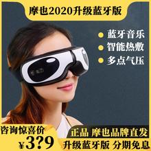 摩也眼sh按摩仪智能cm解疲劳加热护眼仪学生眼罩眼睛按摩神器