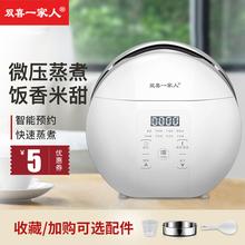 迷你多sh能(小)型1.cm用预约煮饭1-2-3的4全自动电饭锅