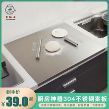 304si锈钢菜板擀me果砧板烘焙揉面案板厨房家用和面板