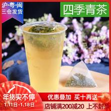 四季春si四季青茶立me茶包袋泡茶乌龙茶茶包冷泡茶50包