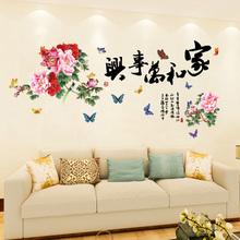 中国风siD立体墙贴me画墙纸自粘卧室客厅玄关背景墙面装饰贴纸