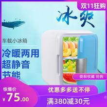 靖童车si冰箱8升车me迷你冷暖(小)冰箱冷藏保鲜车家两用(小)冰箱