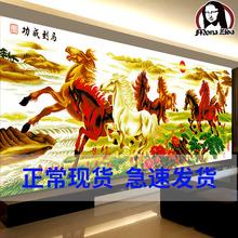 蒙娜丽si十字绣八骏me5米奔腾马到成功精准印花新式客厅大幅画