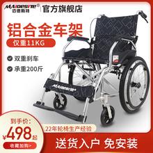 迈德斯si铝合金轮椅an推车便携式残疾的老年的代步车
