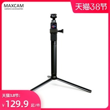 MAXsiAM适用dan疆灵眸OSMO POCKET 2 口袋相机配件铝合金三脚