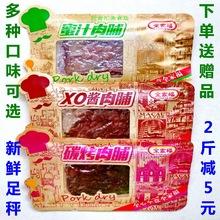 全家福si脯蜜汁XOan猪肉干500g休闲零食品独立(小)包装肉片散称