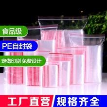 塑封(小)si袋自粘袋打an胶袋塑料包装袋加厚(小)型自封袋封膜