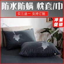 防水防si虫枕头保护an简约枕头套酒店防口水头油48×74cm