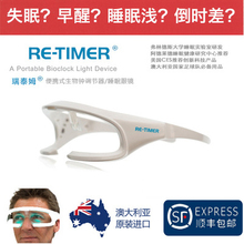 Re-siimer生mp节器睡眠眼镜睡眠仪助眠神器失眠澳洲进口正品