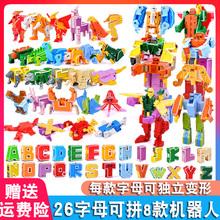 26字si变形玩具数ty战队合体拼装机器的恐龙3岁8男孩宝宝套装