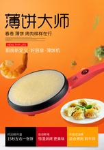 薄饼机si用春饼机春ng层皮煎饼锅全自动早餐机烙饼包邮