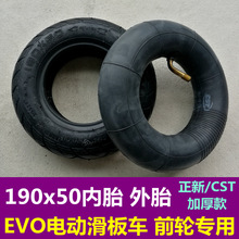 EVOsi动滑板车1ei50内胎外胎加厚充气胎实心胎正新轮胎190*50