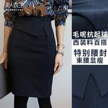 黑色包si裙半身裙职en一步裙高腰裙子工作西装秋冬毛呢半裙女