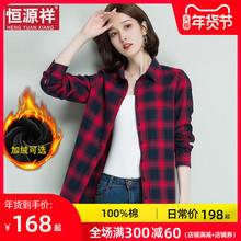 恒源祥港味长袖si棉衬衫女士en毛红格子衬衣外套加绒加厚上衣