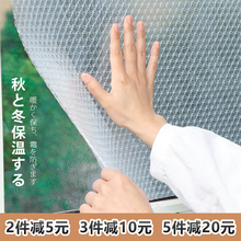 秋冬季si寒窗户保温en隔热膜卫生间保暖防风贴阳台气泡贴纸