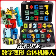 数字变si玩具男孩儿en装合体机器的字母益智积木金刚战队9岁0