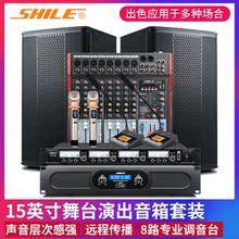 狮乐Asi-2011enX115专业舞台音响套装15寸会议室户外演出活动音箱