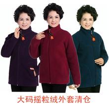 中老年si冬装加厚女en绒外套抓绒加肥加大码卫衣中年女士外衣