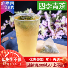 四季春si四季青茶立en茶包袋泡茶乌龙茶茶包冷泡茶50包