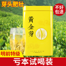 安吉白si黄金芽20en茶新茶绿茶叶雨前特级50克罐装礼盒正宗散装
