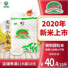 天津(小)si稻2020en圆粒米一级粳米绿色食品真空包装20斤