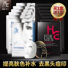 赫恩男si面膜去黑头en印送美白补水保湿控油祛痘收缩毛孔专用