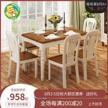 美式乡si实木组合地os台(小)户型家用饭桌简约餐厅家具