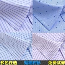 雅戈��si士夏季短袖os气抗皱免熨薄式工作正装商务半袖衬衣